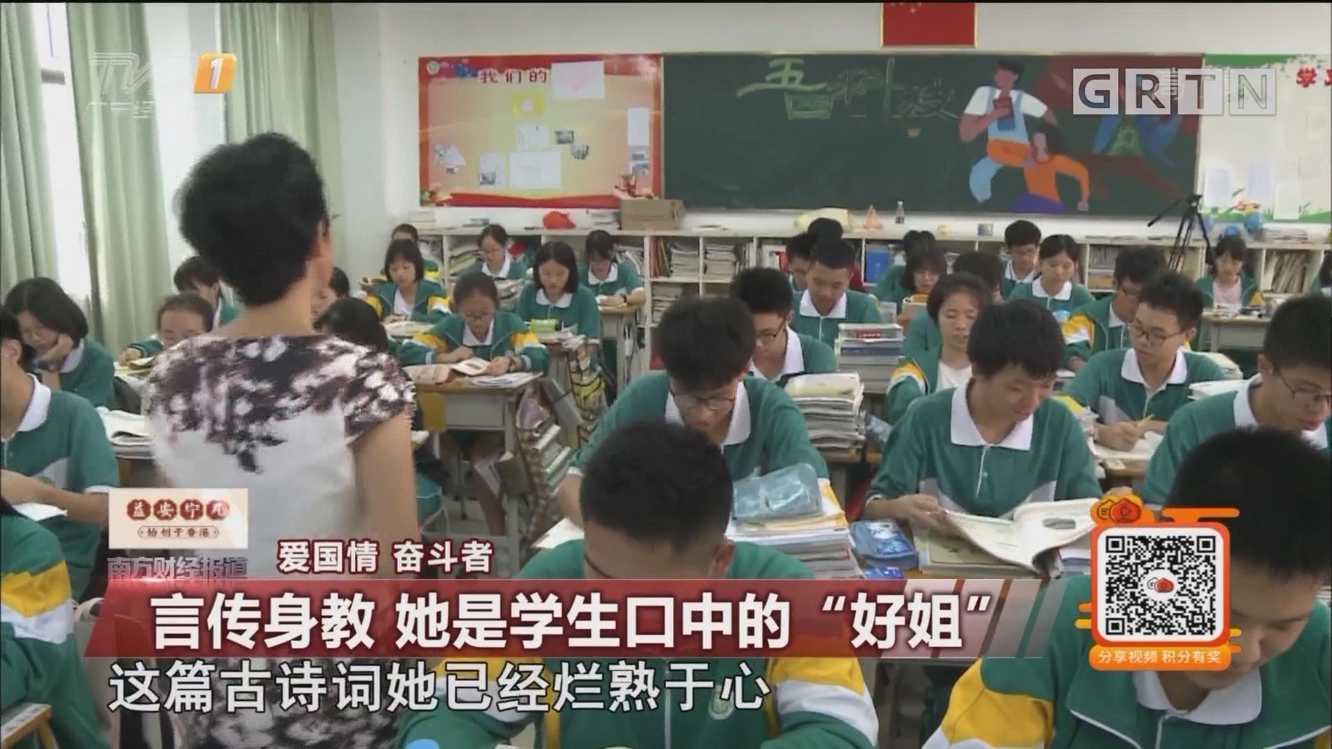 """爱国情 奋斗者:言传身教 她是学生口中的""""好姐"""""""