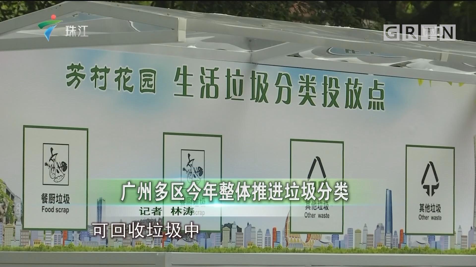 广州多区今年整体推进垃圾分类