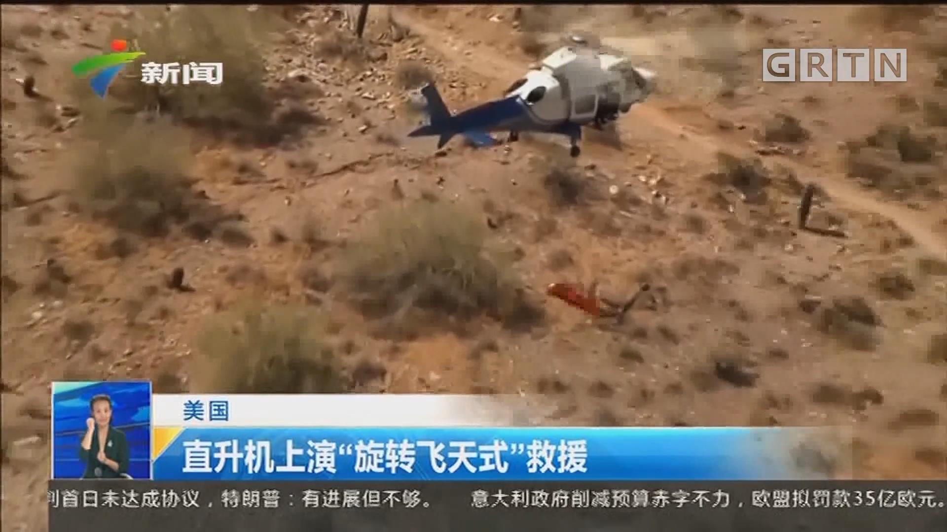 """美国:直升机上演""""旋转飞天式""""救援"""