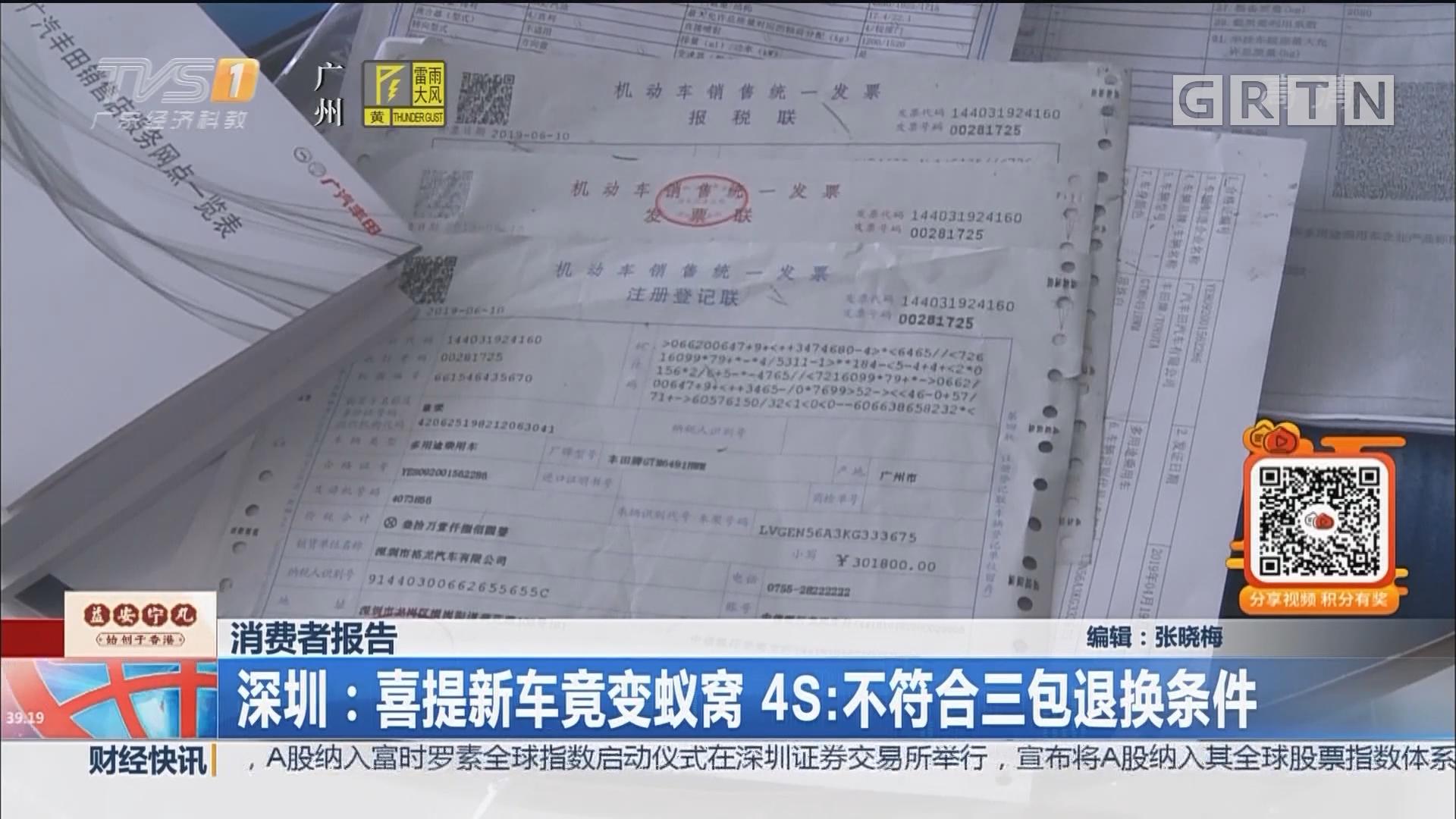 消费者报告 深圳:喜提新车竟变蚁窝 4S:不符合三包退换条件