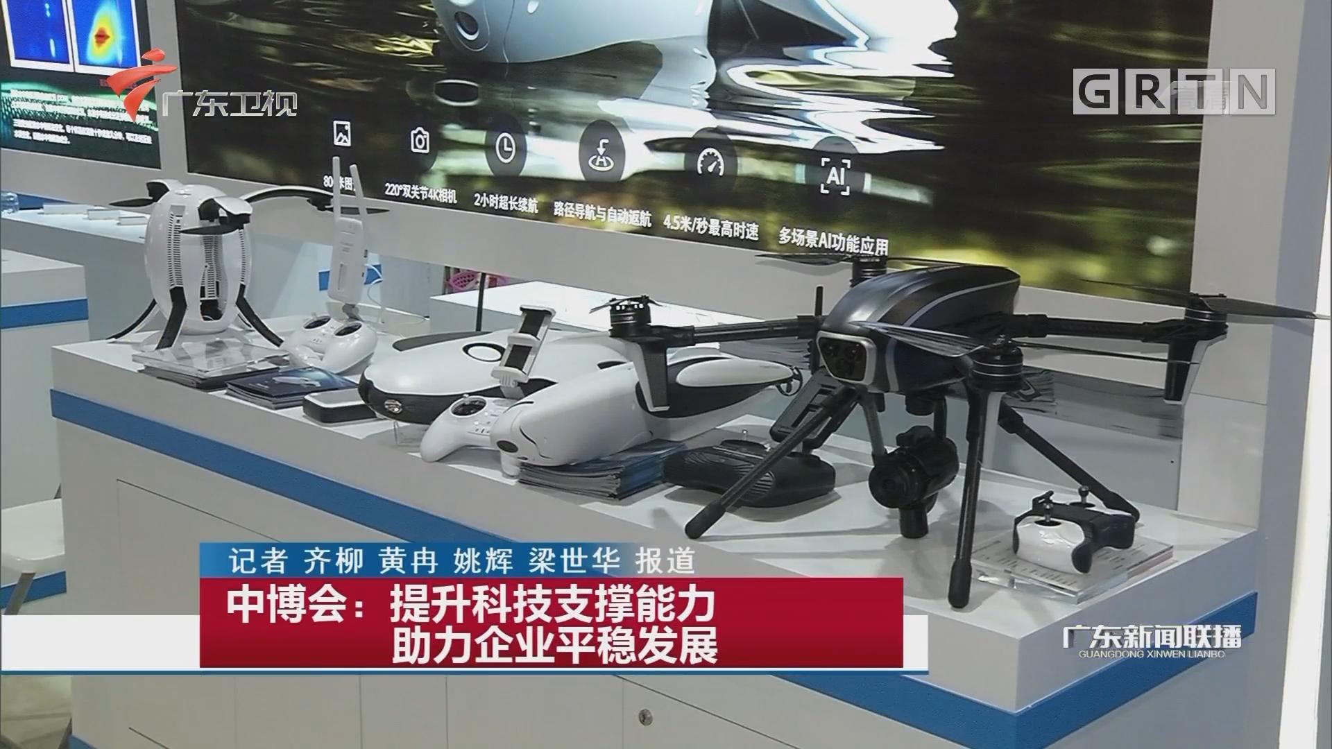 中博会:提升科技支撑能力 助力企业平稳发展