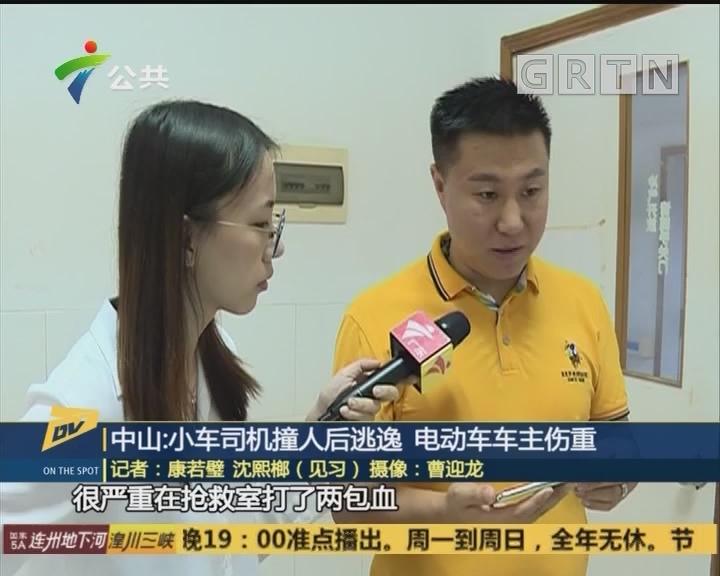 中山:小车司机撞人后逃逸 电动车车主伤重