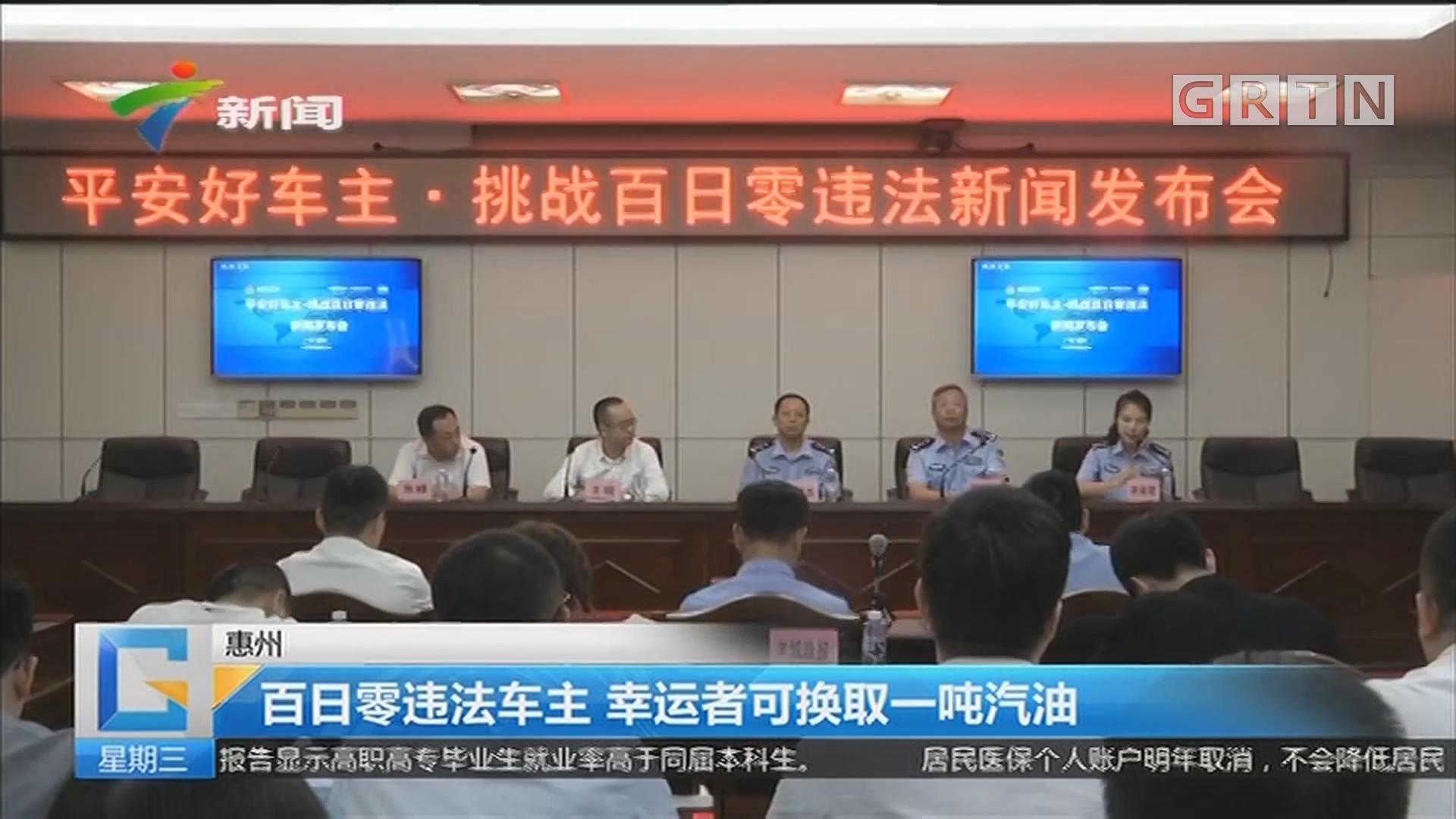 惠州:百日零违法车主 幸运者可换取一吨汽油