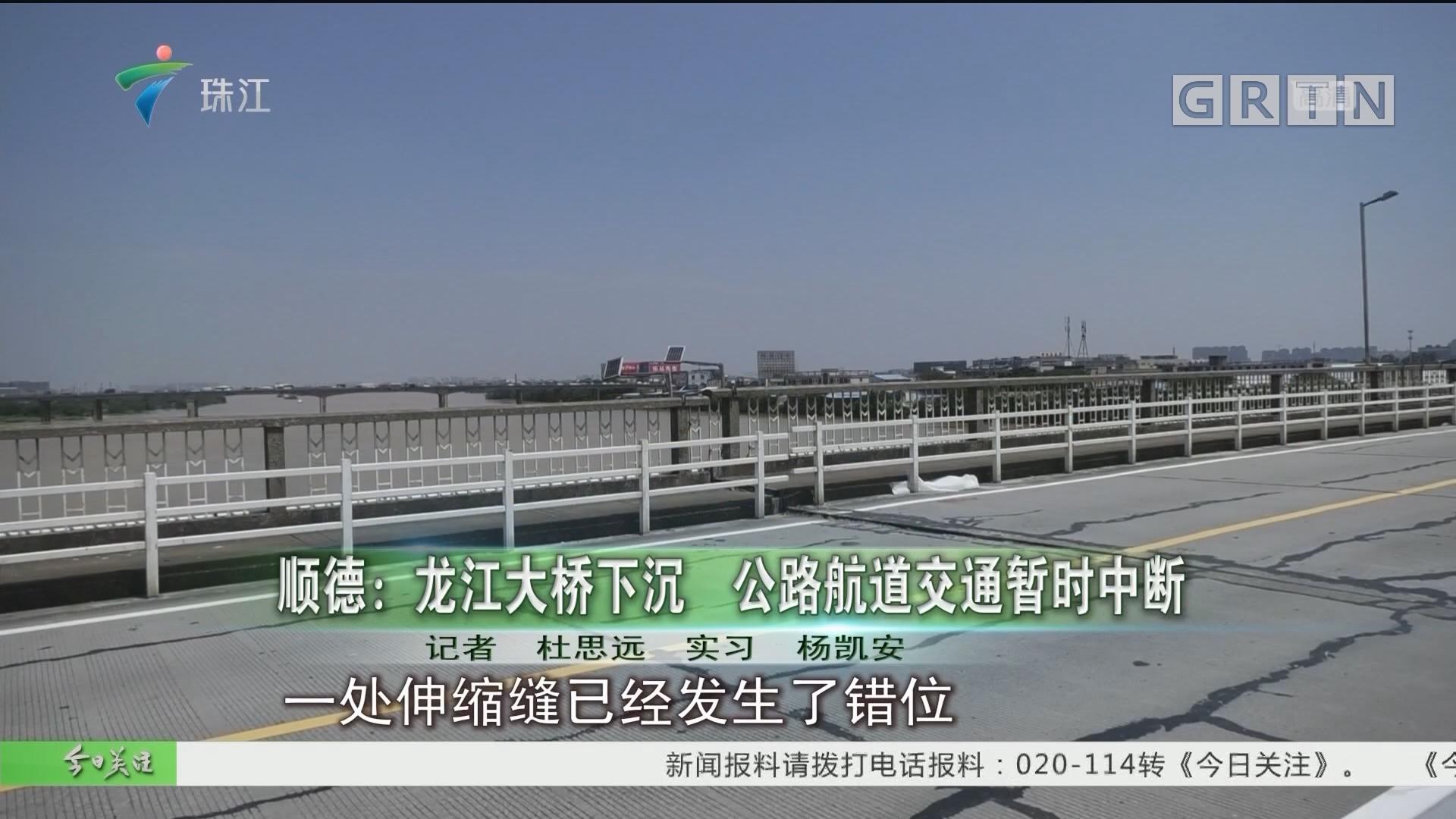 順德:龍江大橋下沉 公路航道交通暫時中斷