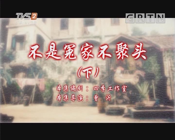 [2019-06-16]七十二家房客:不是冤家不聚头(下)