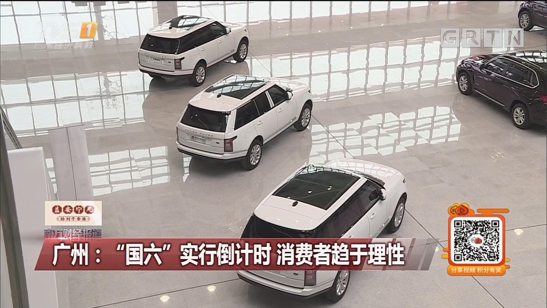 """广州:""""国六""""实行倒计时 消费者趋于理性"""