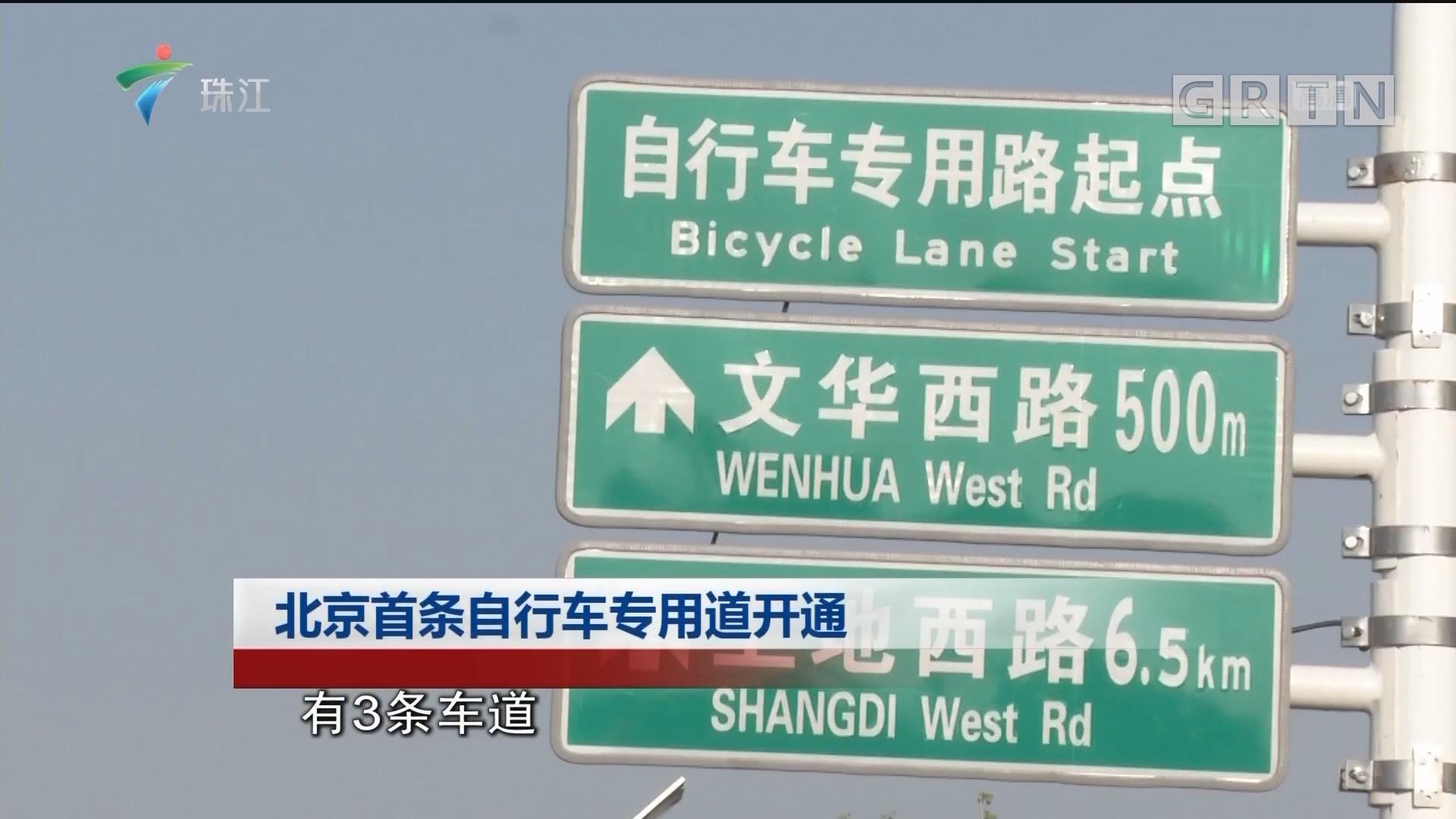 北京首条自行车专用道开通