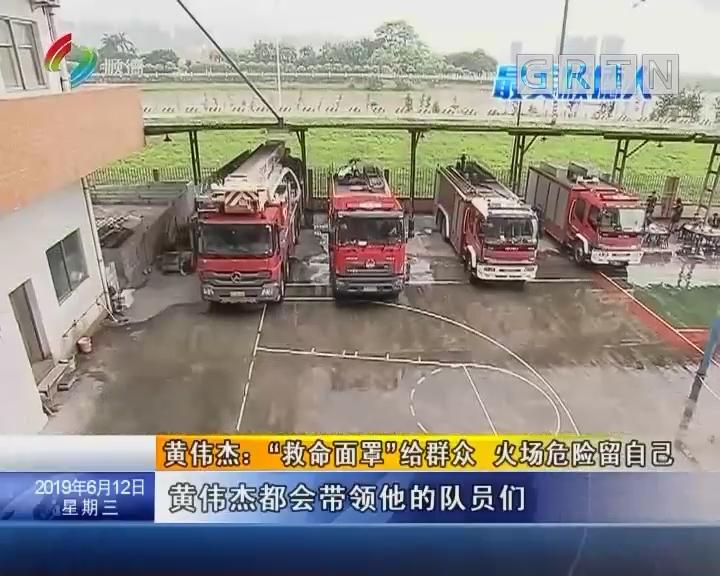 """黄伟杰:""""救命面罩""""给群众 火场危险留自己"""