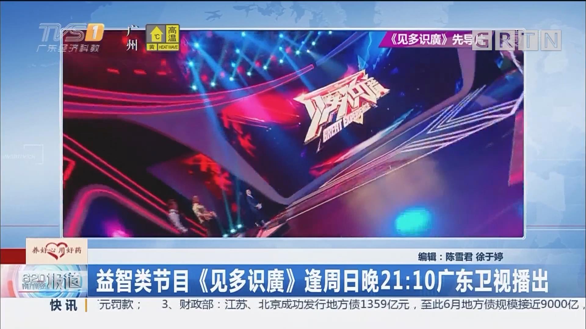 益智类节目《见多识廣》逢周日晚21:10广东卫视播出