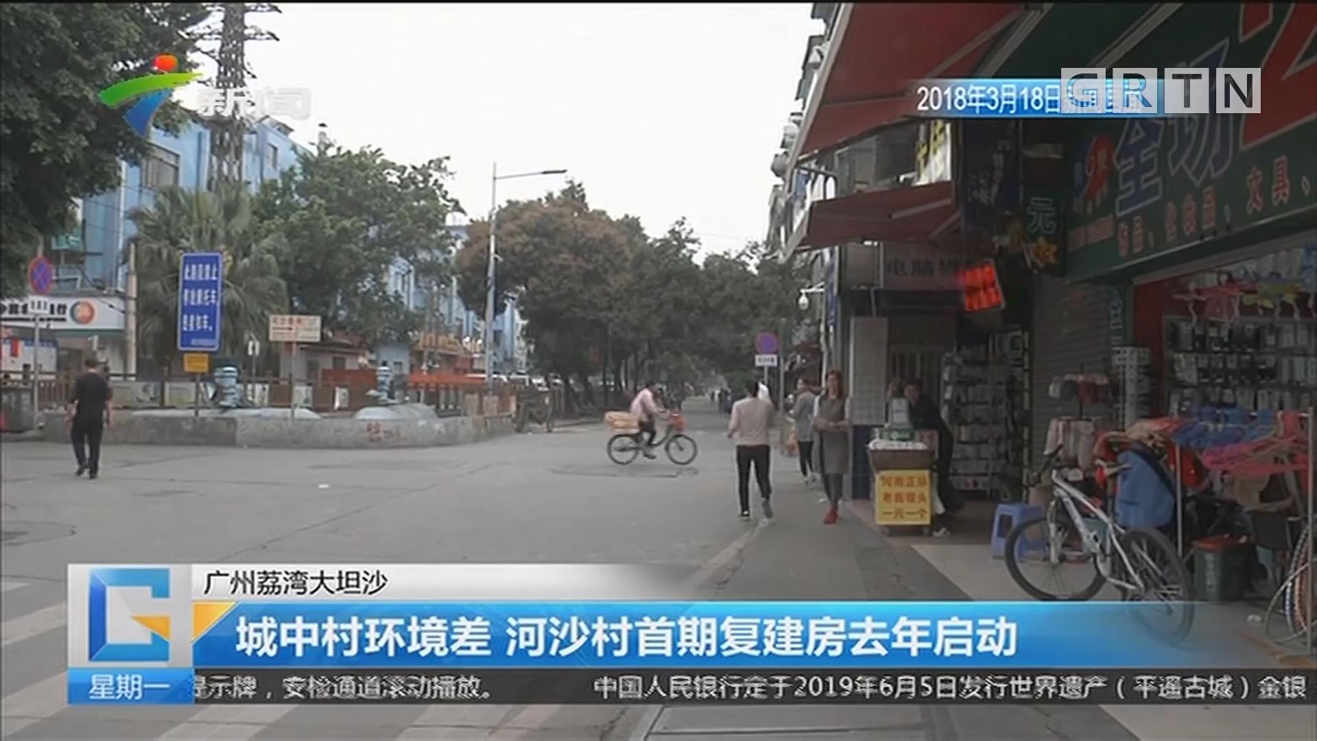 广州荔湾大坦沙:城中村环境差 河沙村首期复建房去年启动