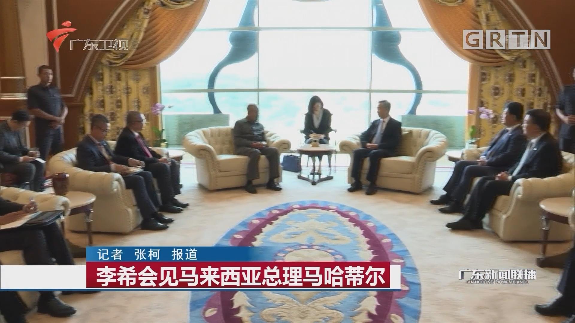 李希會見馬來西亞總理馬哈蒂爾