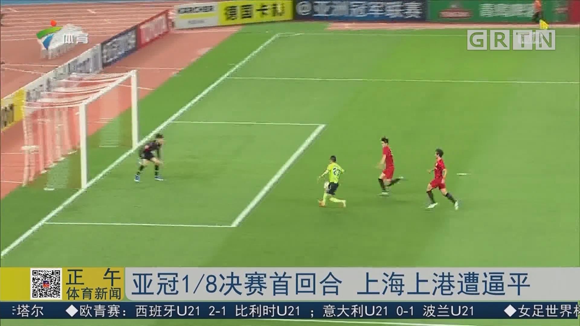 亚冠1/8决赛首回合 上海上港遭逼平