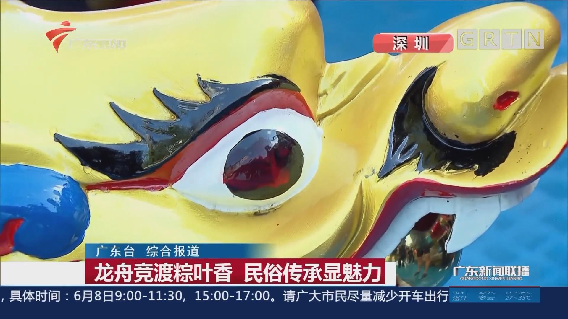 龙舟竞渡粽叶香 民俗传承显魅力