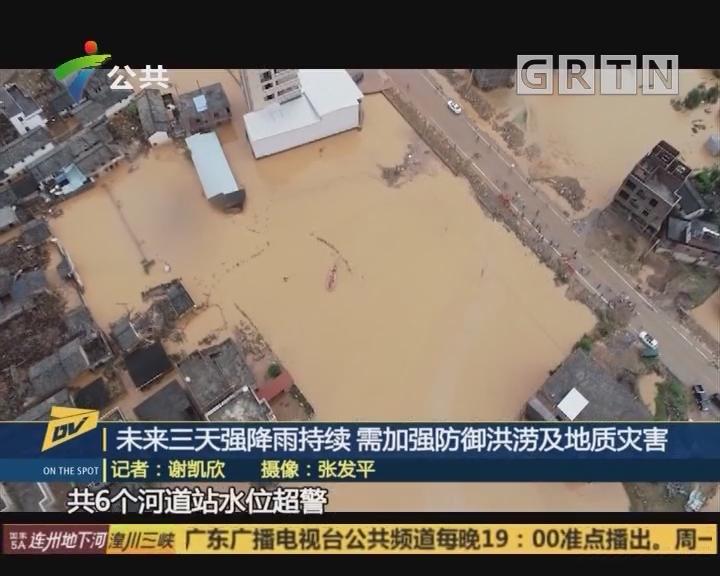 未来三天强降雨持续 需加强防御洪涝灾害及地质灾害