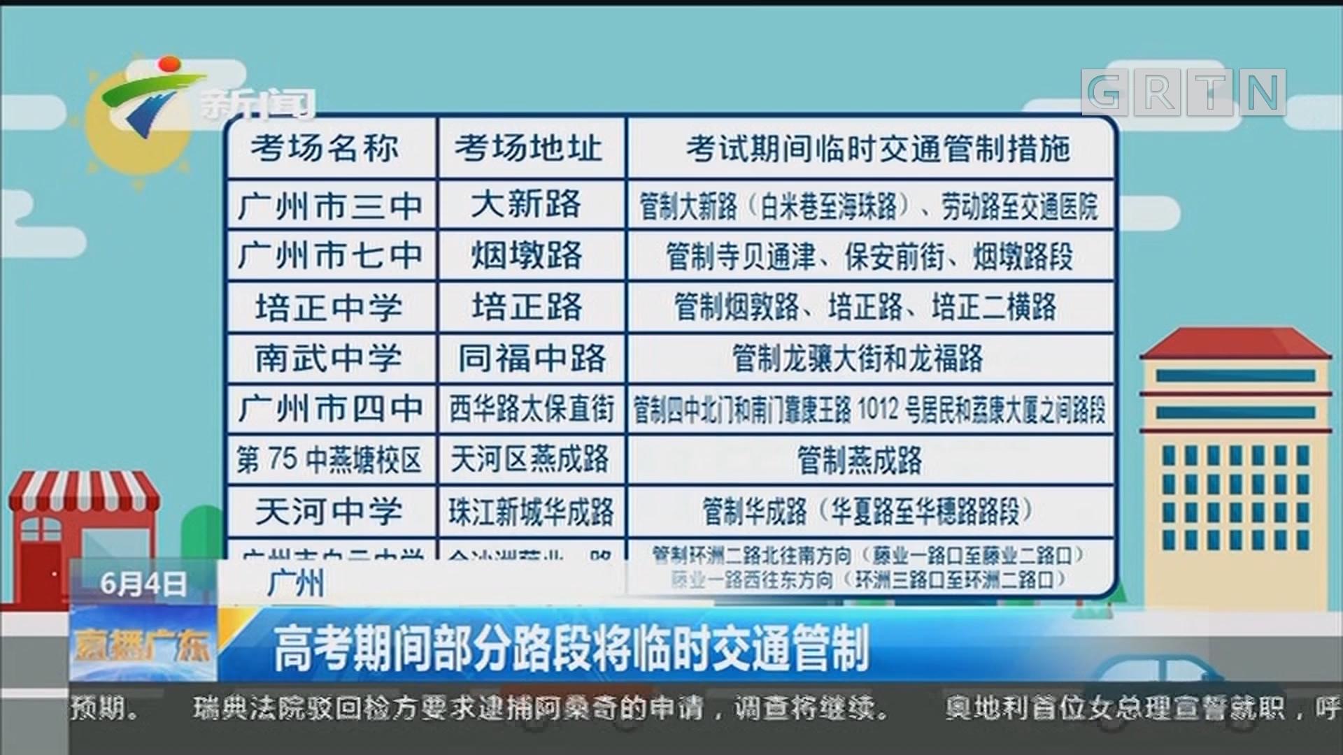广州:高考期间部分路段将临时交通管制