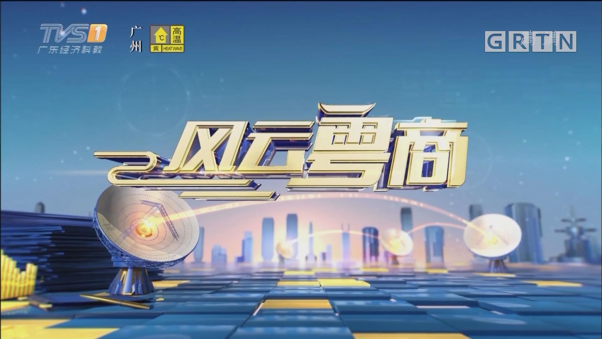 "[HD][2019-06-08]风云粤商:人脸识别""独角兽""是怎样练成的"