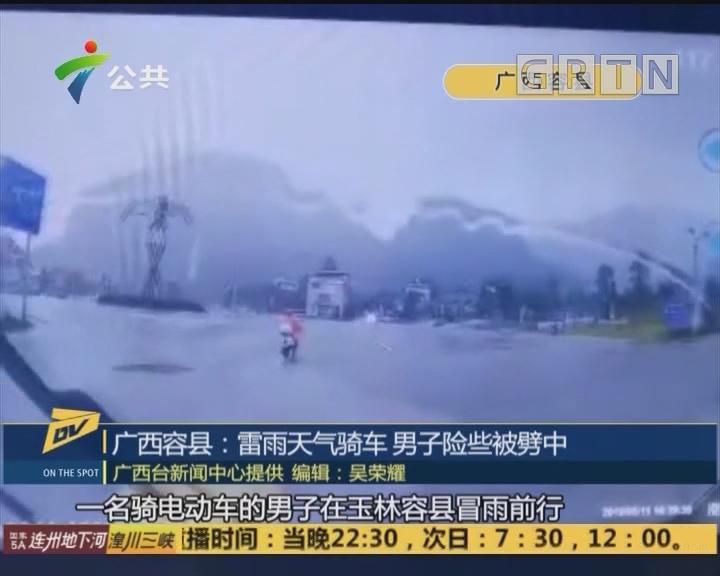 广西容县:雷雨天气骑车 男子险些被劈中