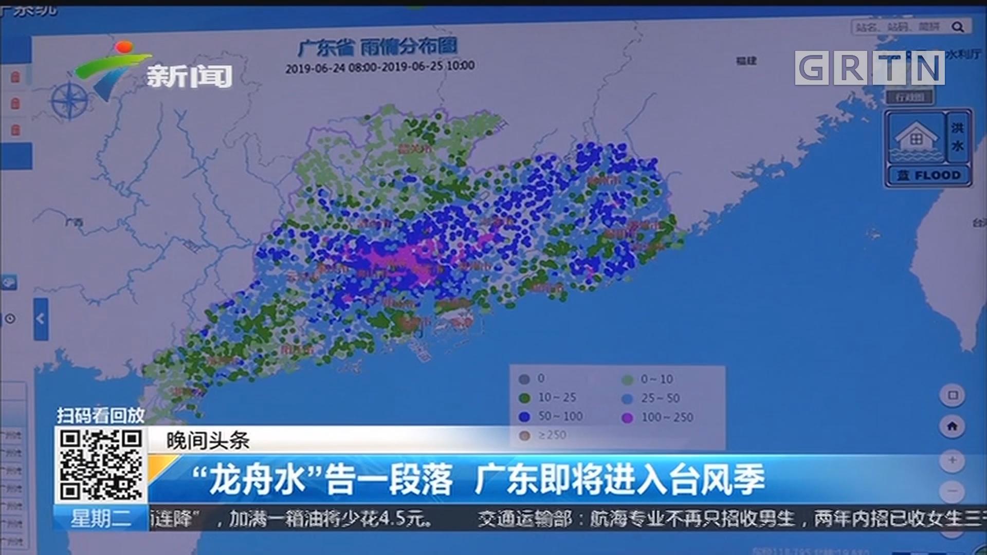 """""""龙舟水""""告一段落 广东即将进入台风季"""