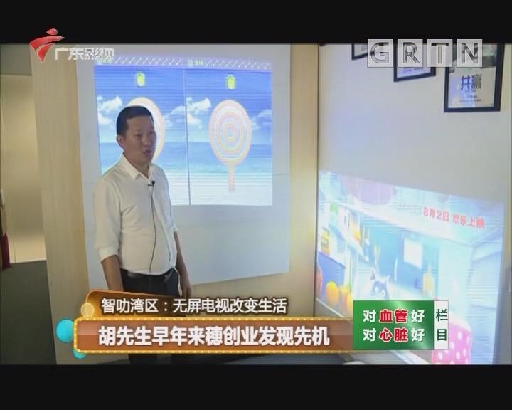 智叻湾区:胡先生早年来穗创业发现先机