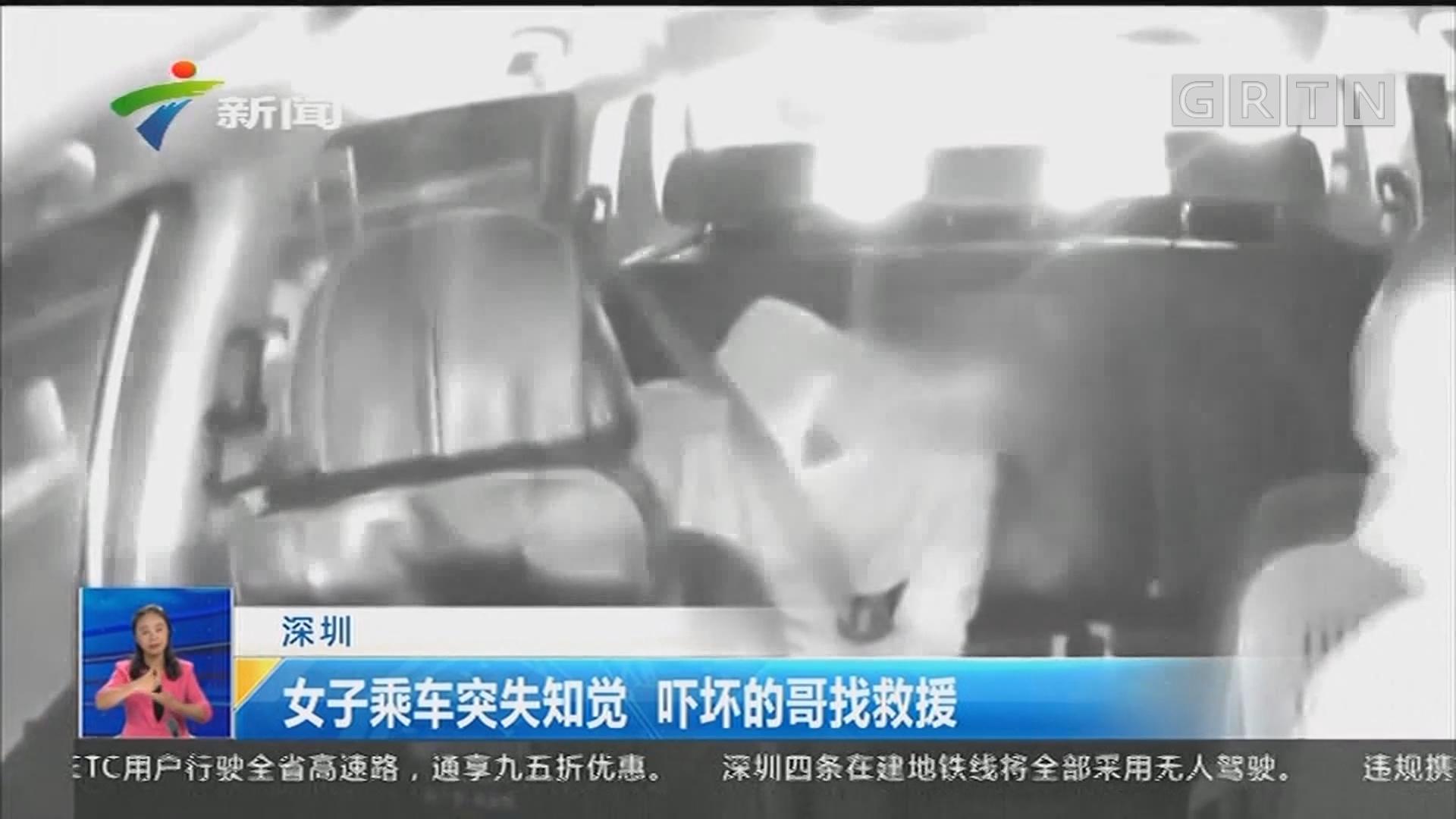 深圳:女子乘车突失知觉 吓坏的哥找救援