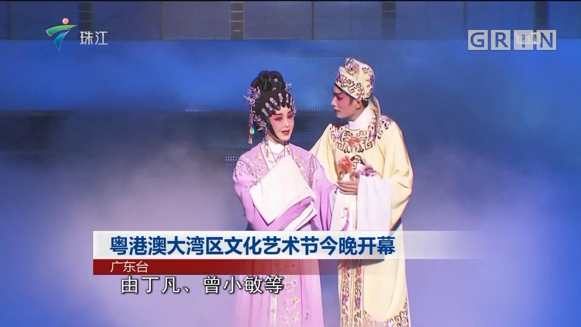 粤港澳大湾区文化艺术节今晚开幕