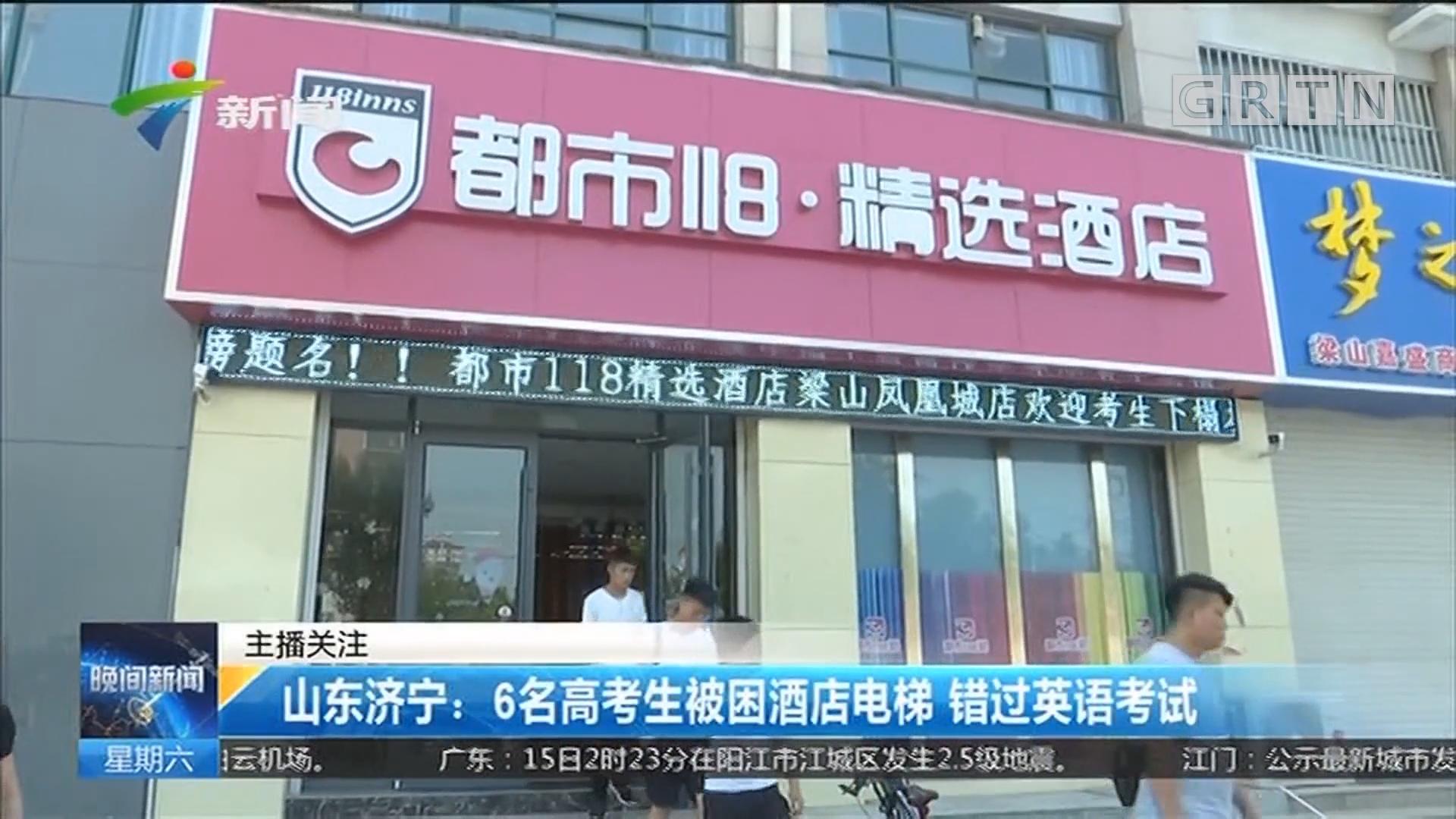 主播关注 山东济宁:6名高考生被困酒店电梯 错过英语考试