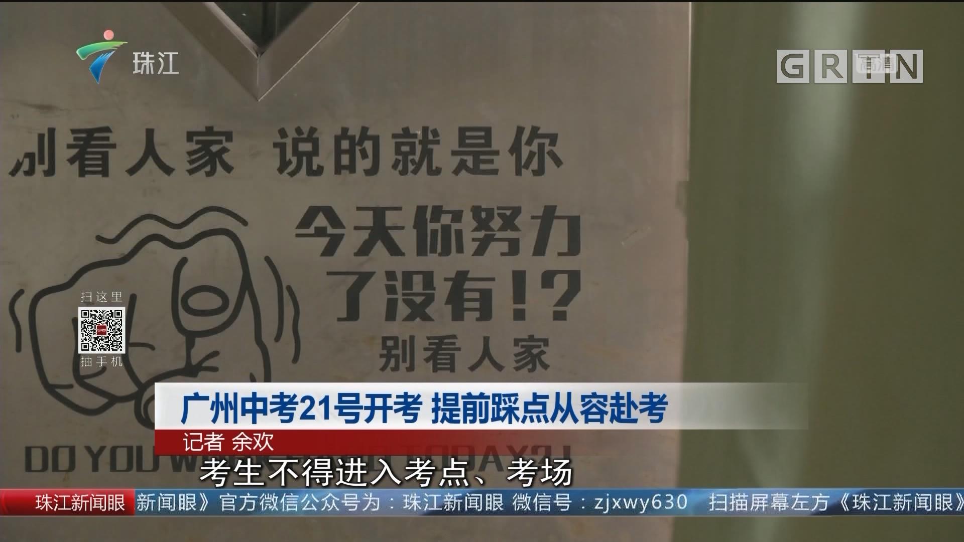 广州中考21号开考 提前踩点从容赴考
