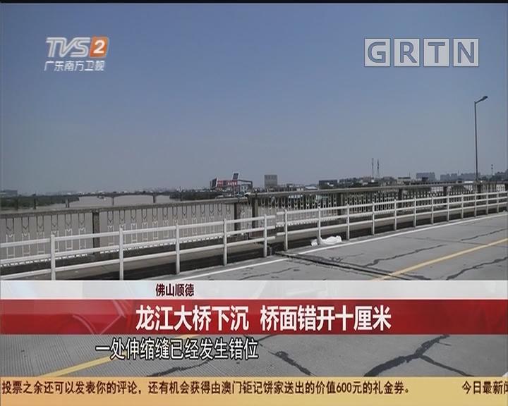 佛山順德:龍江大橋下沉 橋面錯開十厘米