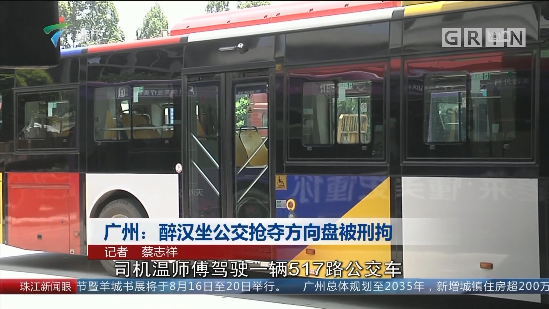 广州:醉汉坐公交抢夺方向盘被刑拘