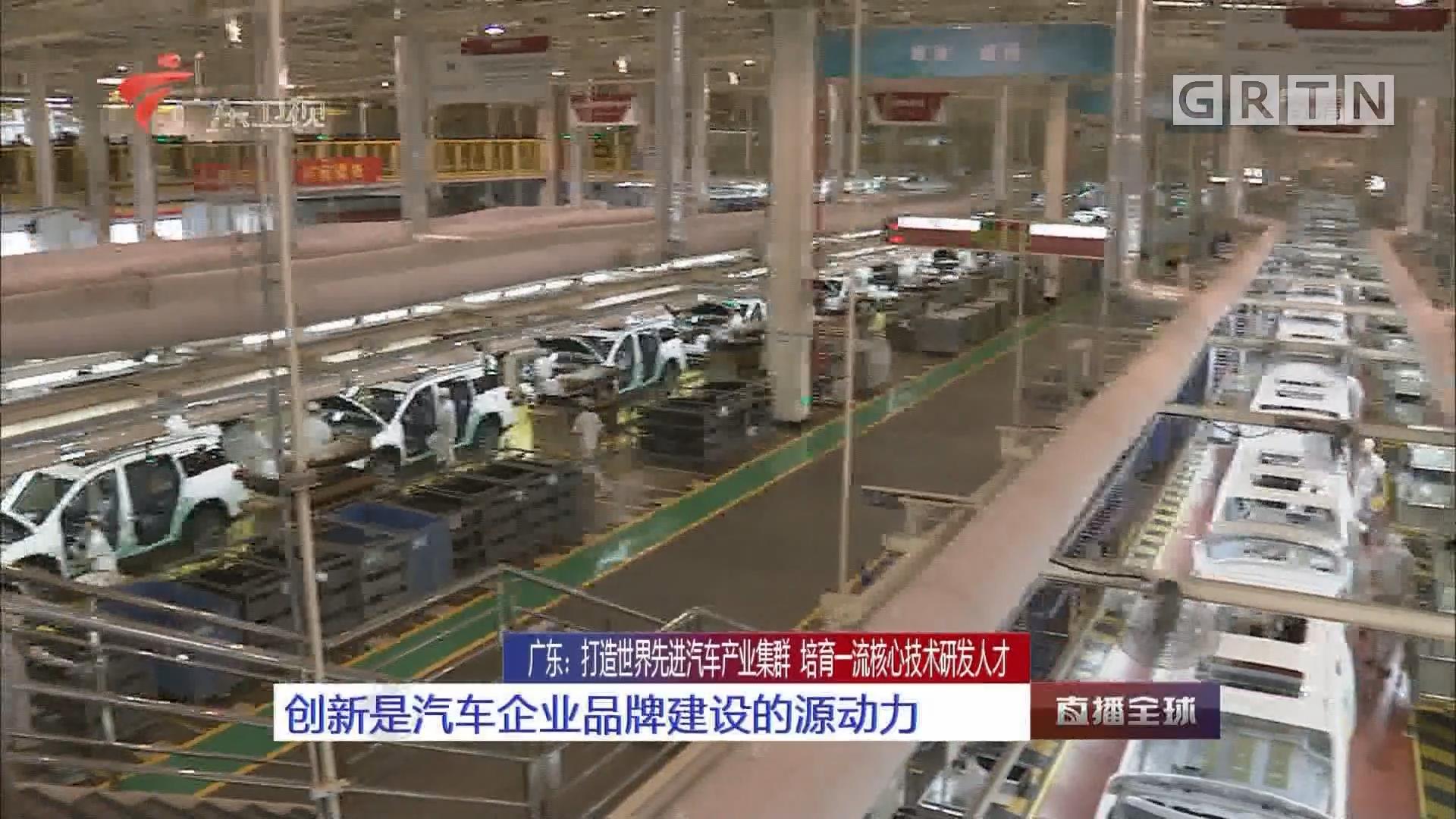 广东:打造世界先进汽车产业集群 培育一流核心技术研发人才 创新是汽车企业品牌建设的源动力