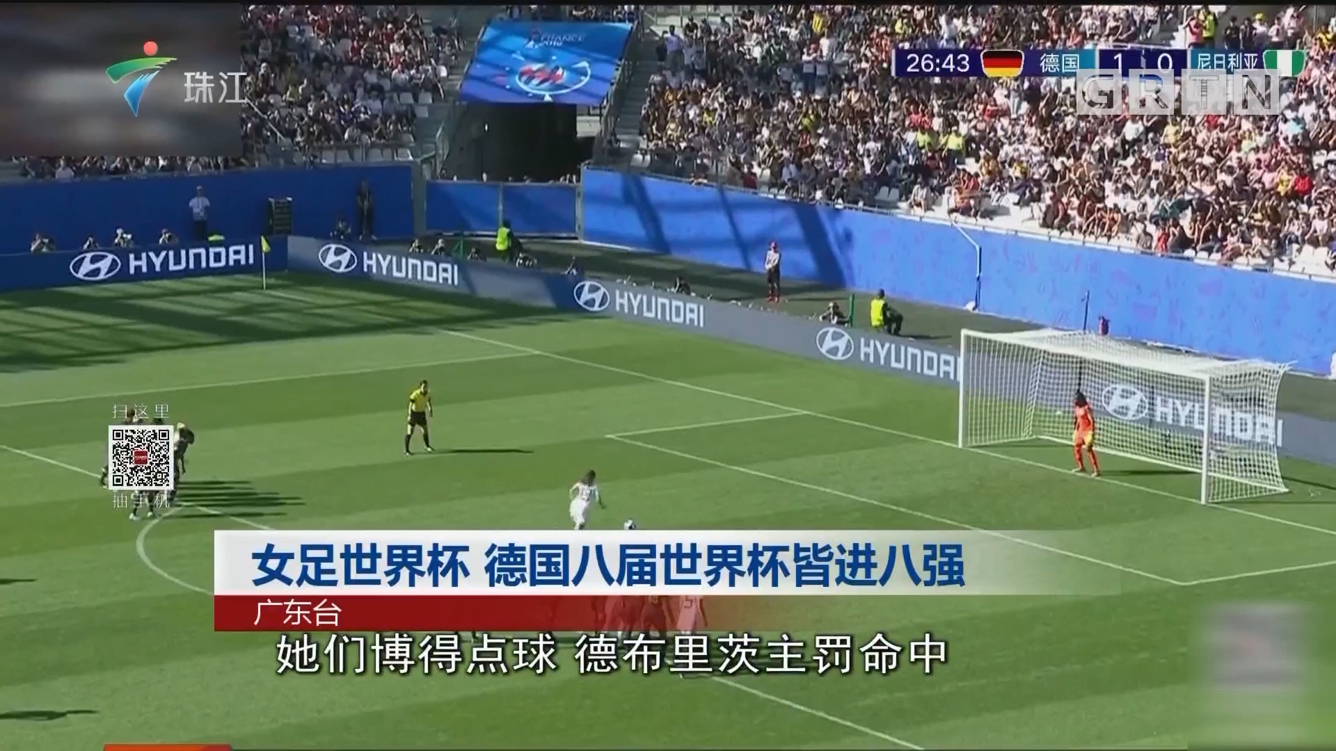 女足世界杯 德国八届世界杯皆进八强