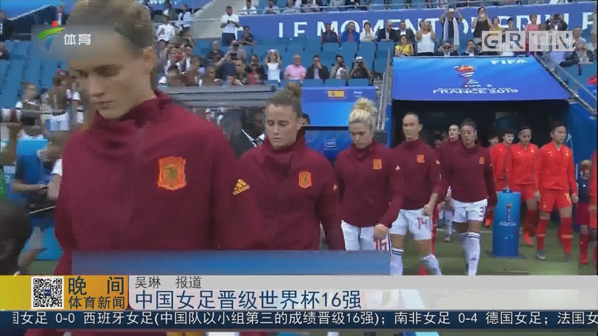 中国女足晋级世界杯16强