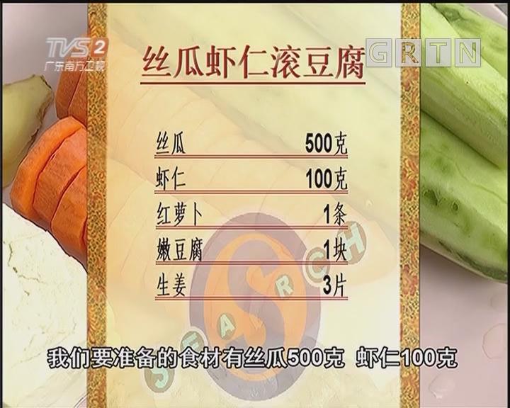 絲瓜蝦仁滾豆腐