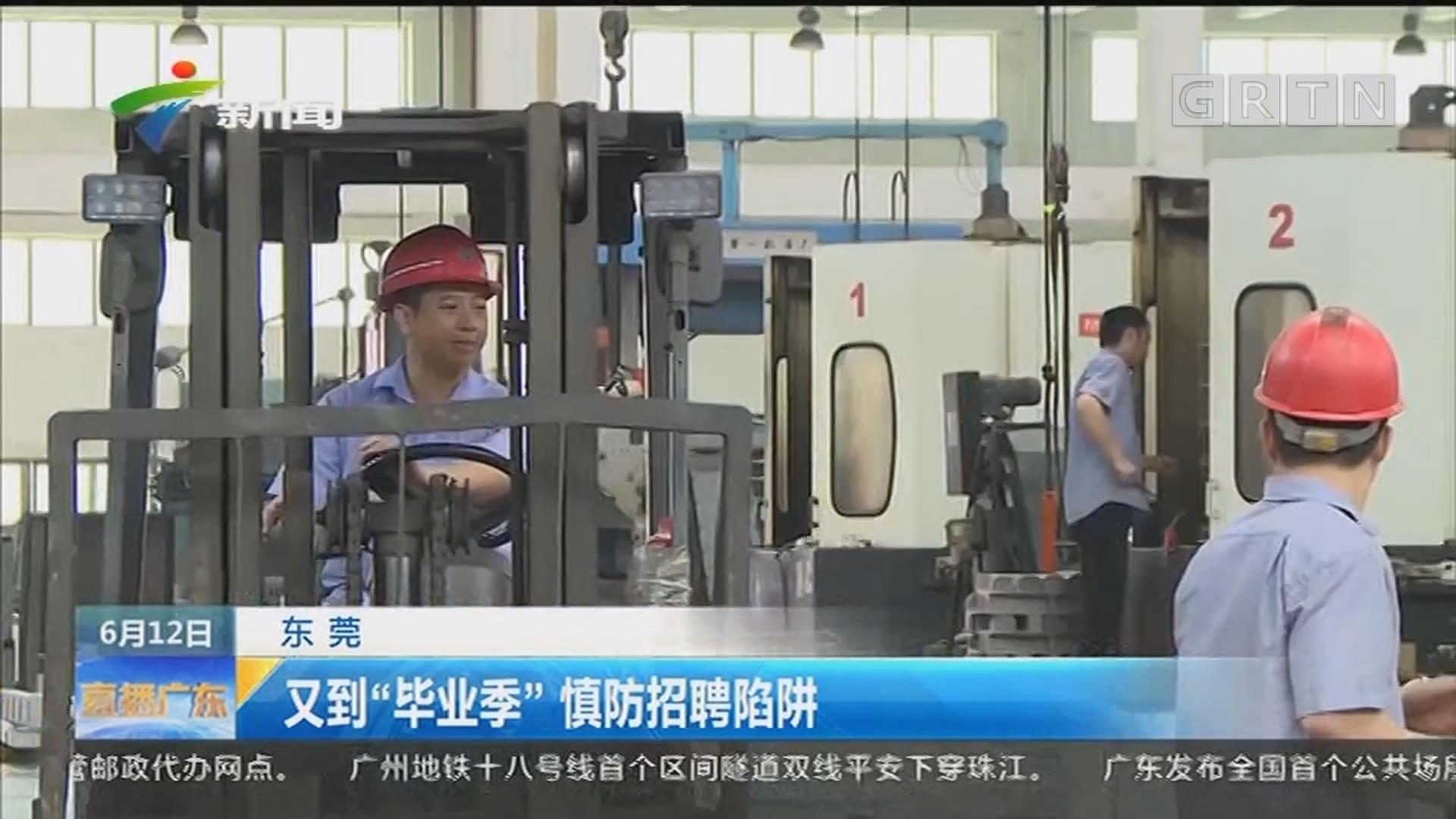 """东莞:又到""""毕业季""""慎防招聘陷阱"""