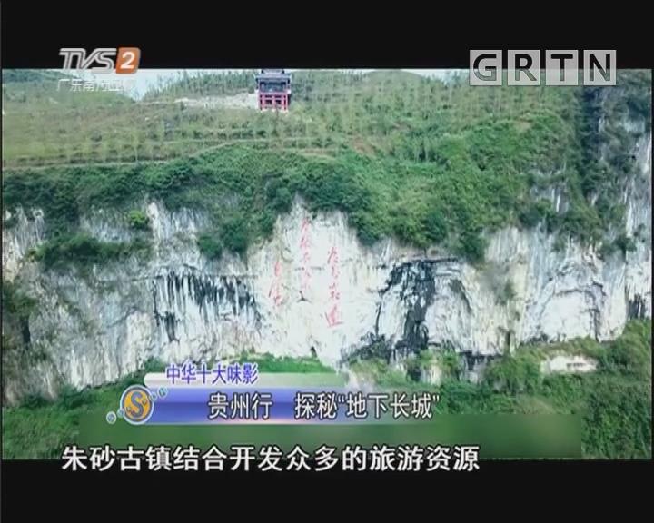 """中華十大味影:貴州行 探秘""""地下長城"""""""