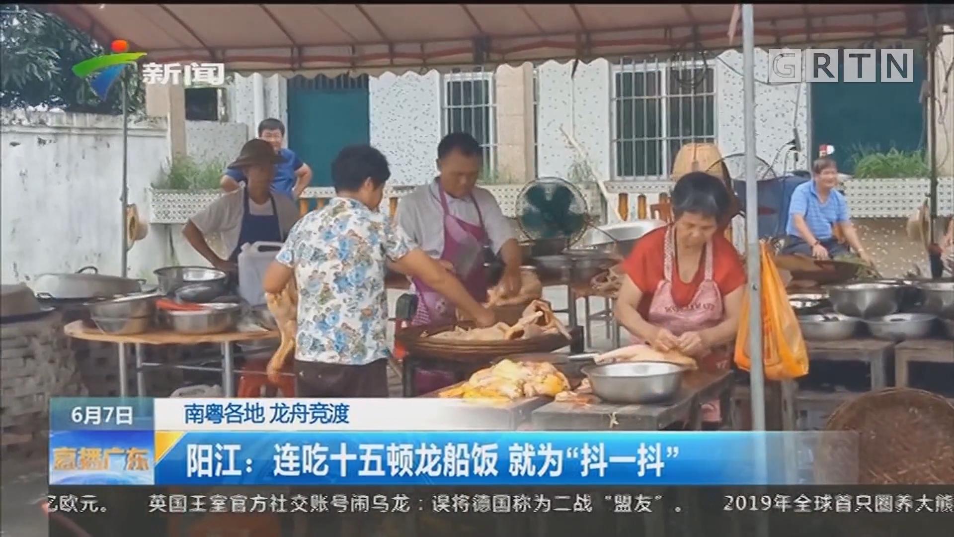 """南粤各地 龙舟竞渡 阳江:连吃十五顿龙船饭 就为""""抖一抖"""""""