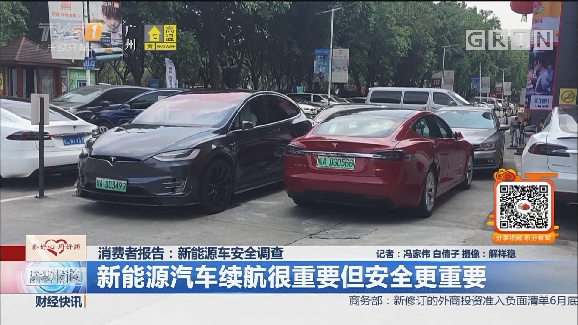 消费者报告:新能源车安全调查 新能源汽车续航很重要但安全更重要