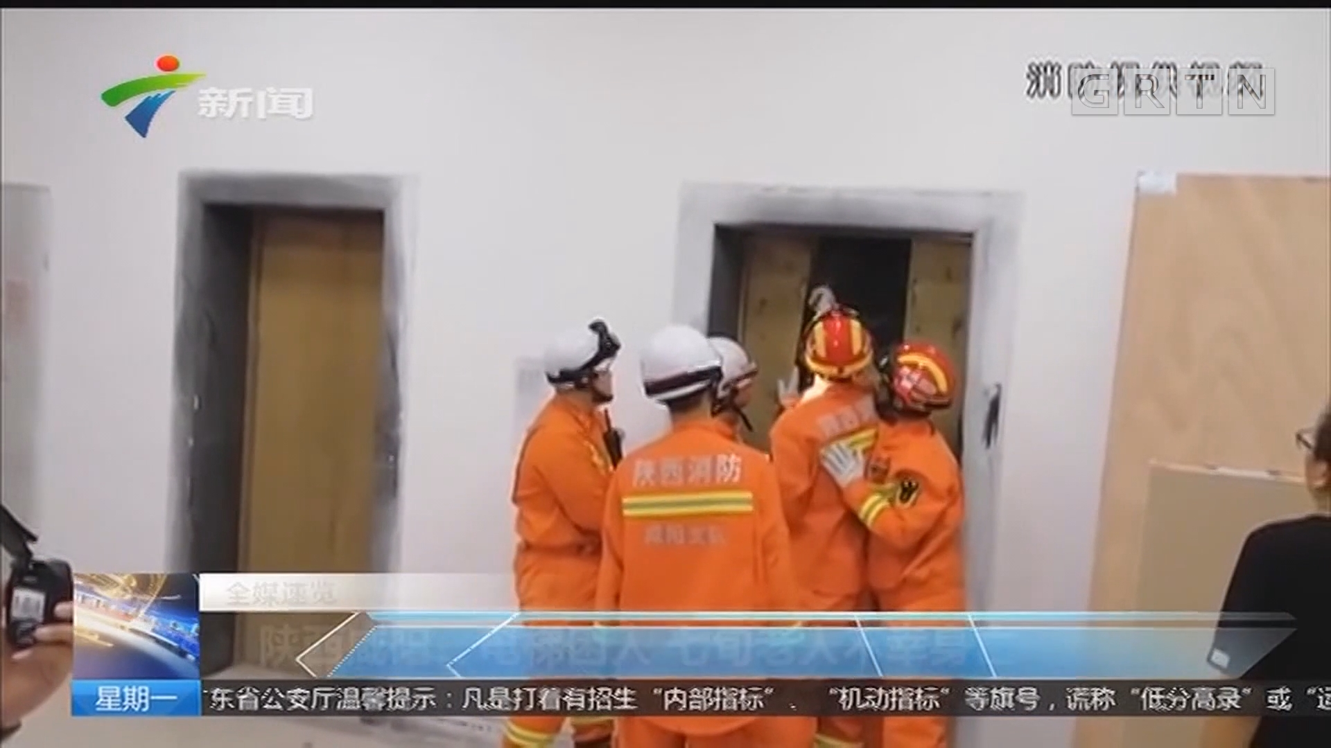 陕西咸阳:电梯困人 七旬老人不幸身亡