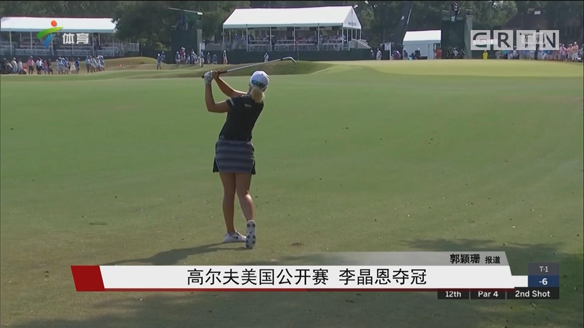 高尔夫美国公开赛 李晶恩夺冠