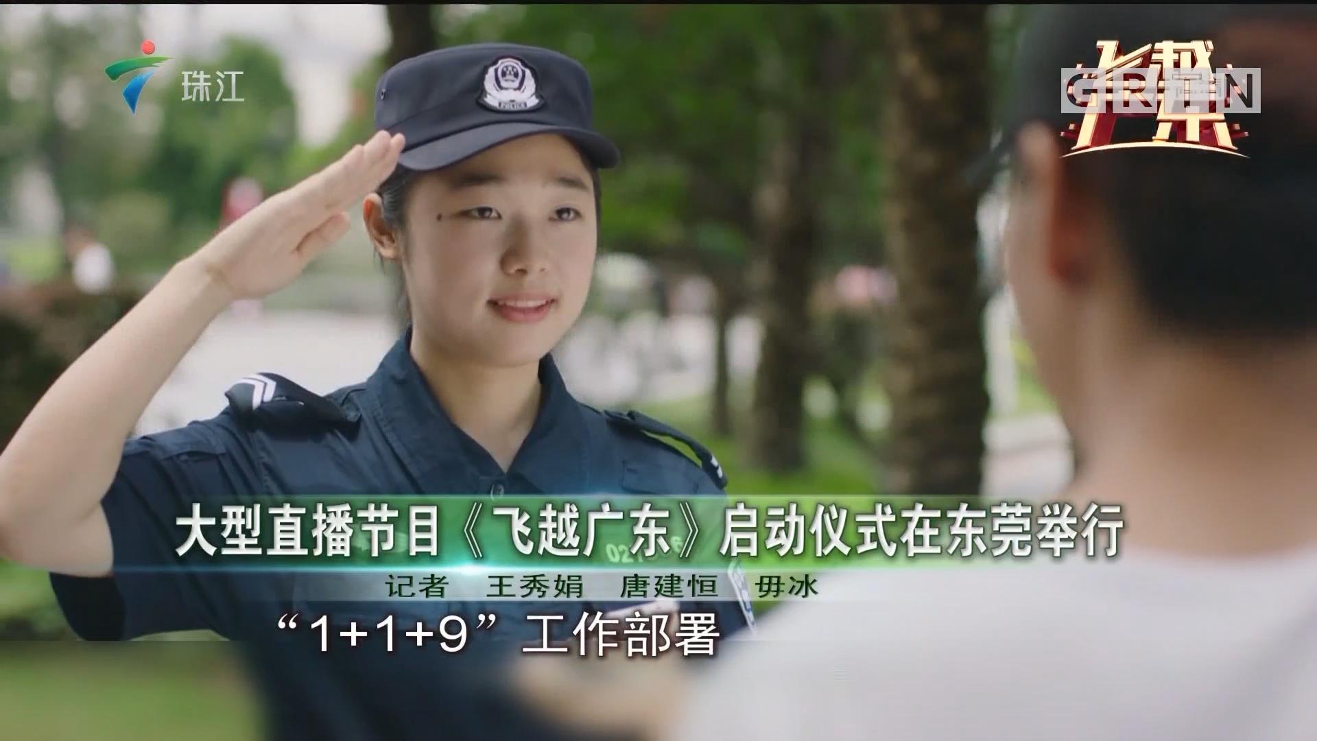 大型直播节目《飞越广东》启动仪式在东莞举行