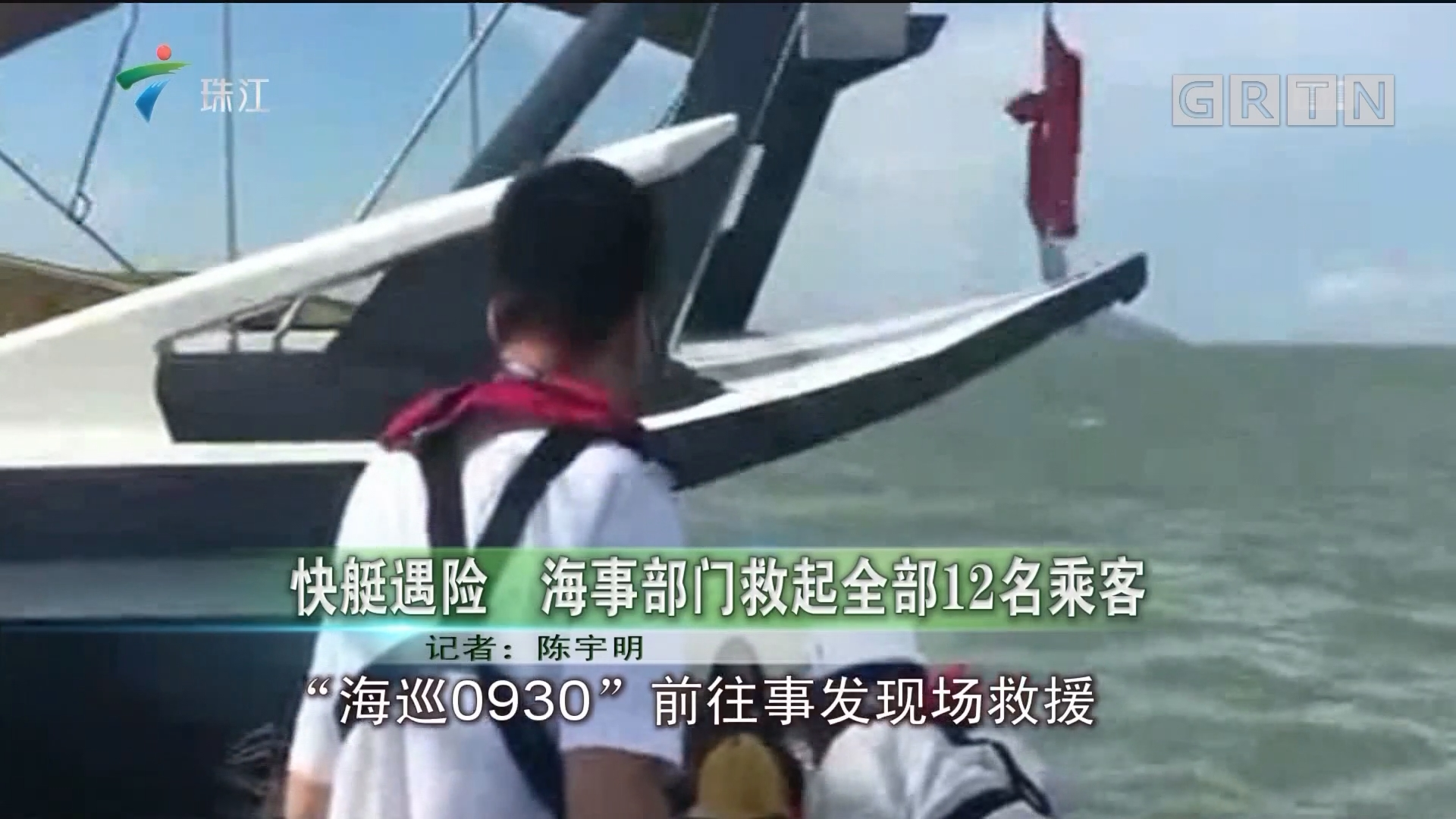 快艇遇险 海事部门救起全部12名乘客