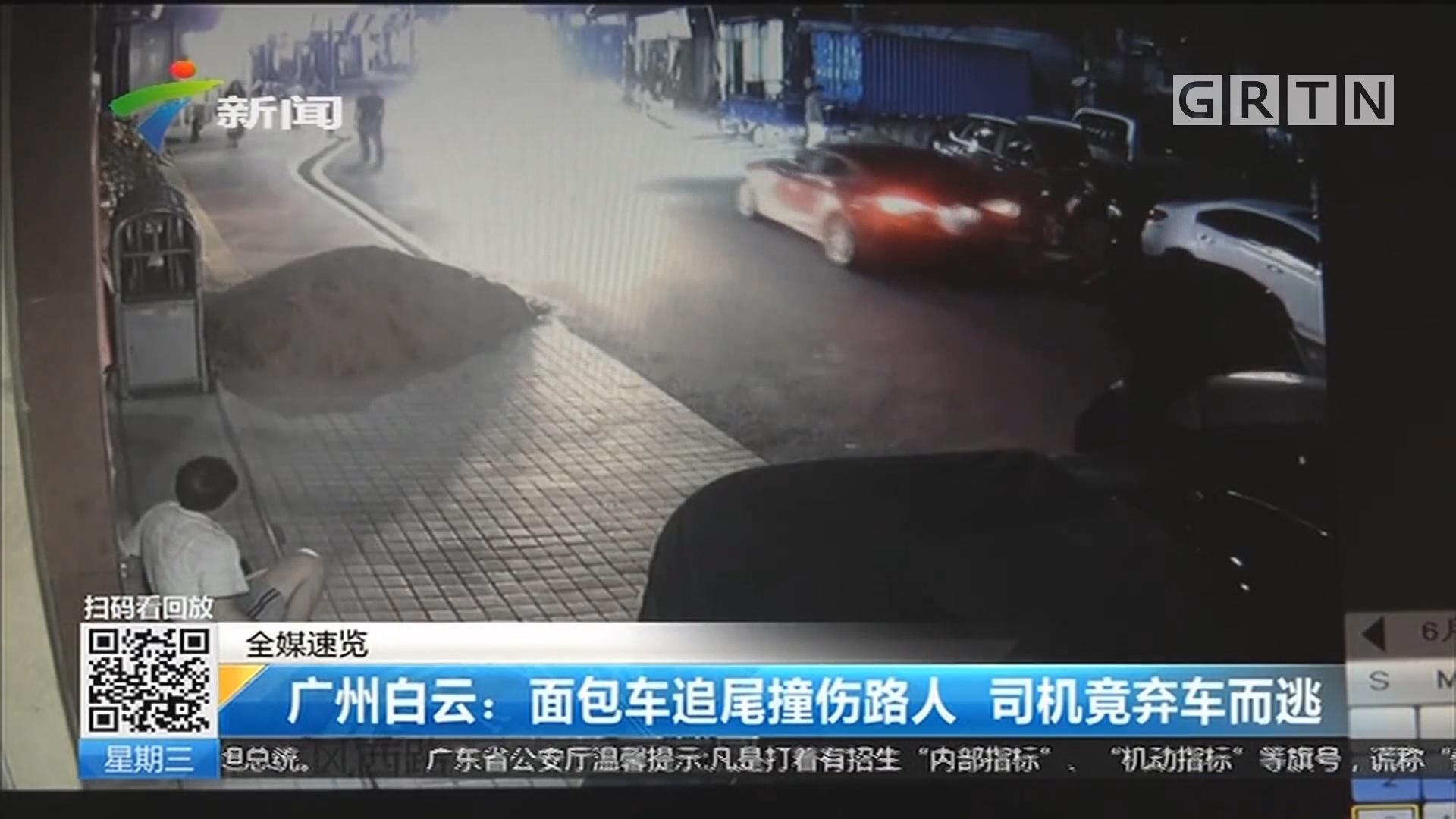 广州白云:面包车追尾撞伤路人 司机竟弃车而逃