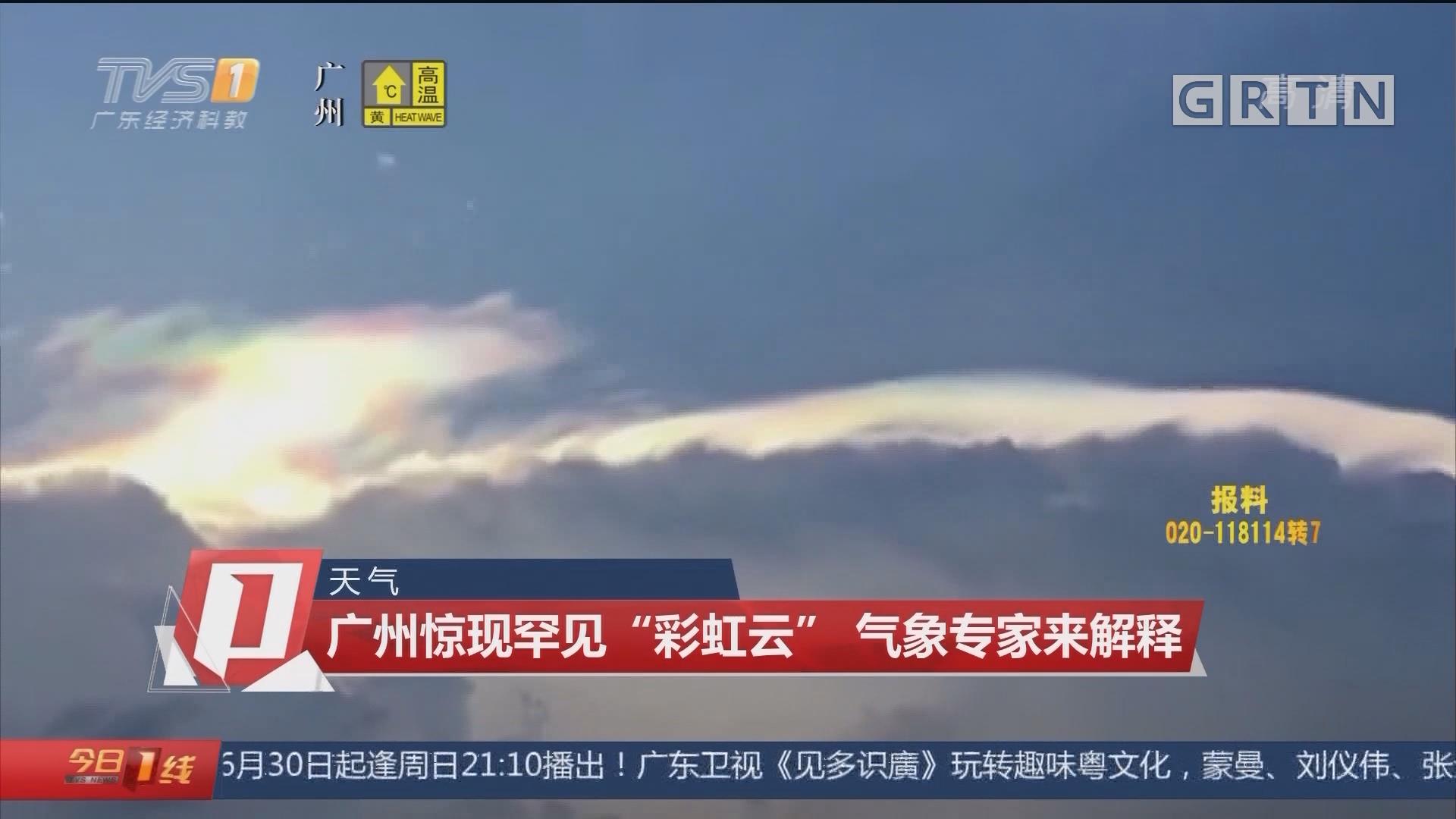 """天气:广州惊现罕见""""彩虹云"""" 气象专家来解释"""