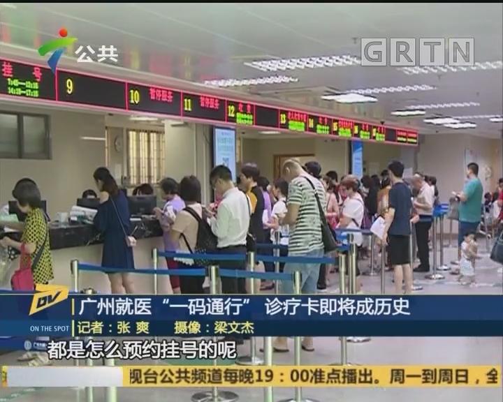 """广州就医""""一码通行"""" 诊疗卡即将成历史"""