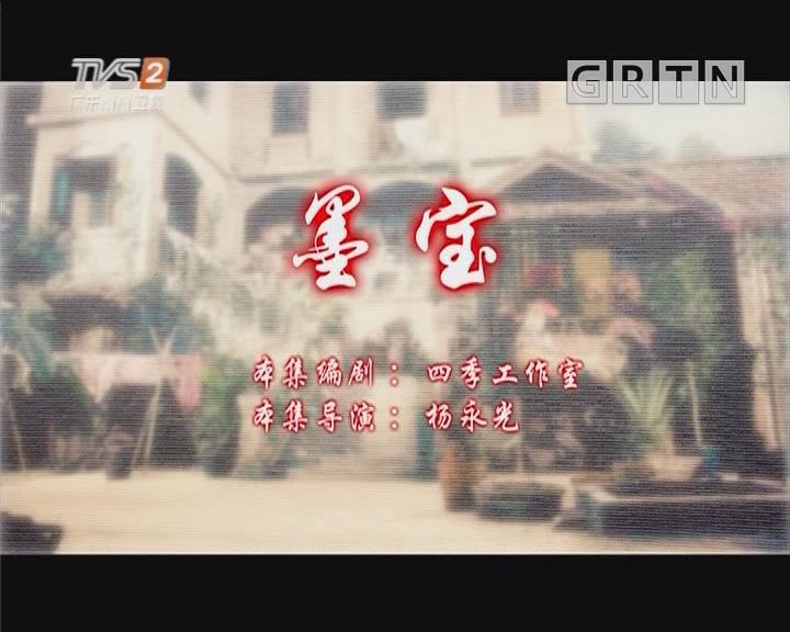 [2019-06-13]七十二家房客:墨宝