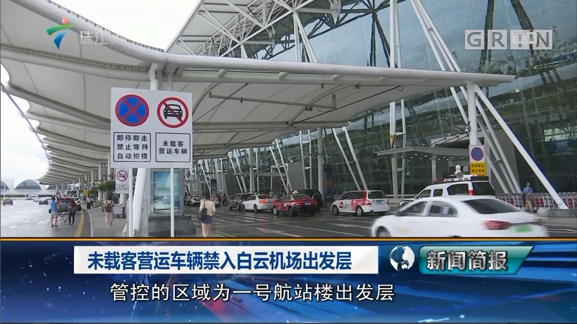 未载客营运车辆禁入白云机场出发层