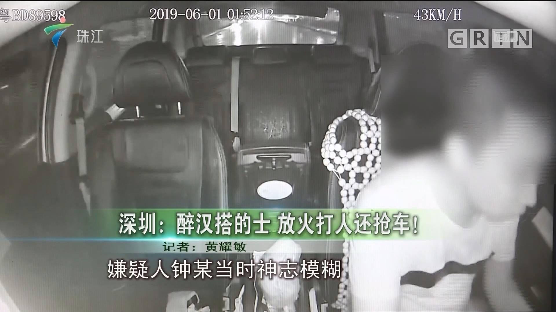 深圳:醉汉搭的士 放火打人还抢车!