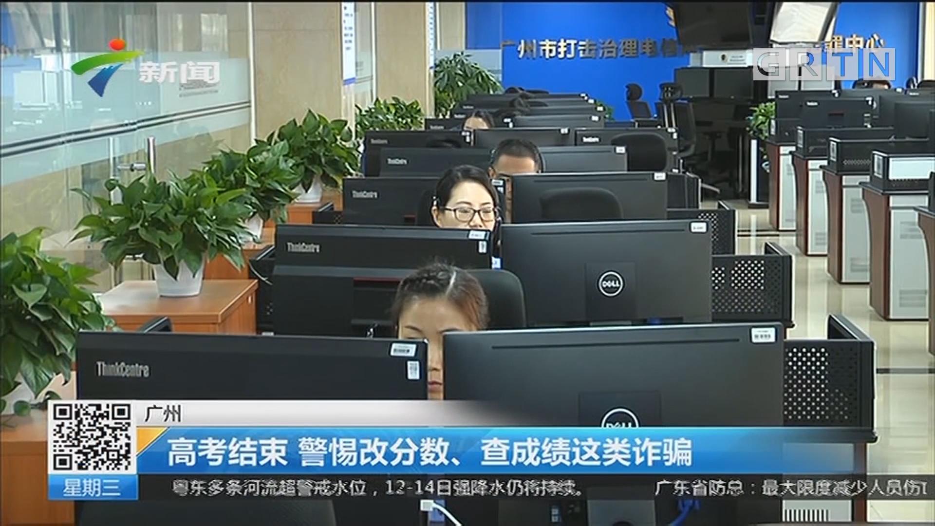 广州:高考结束 警惕改分数、查成绩这类诈骗