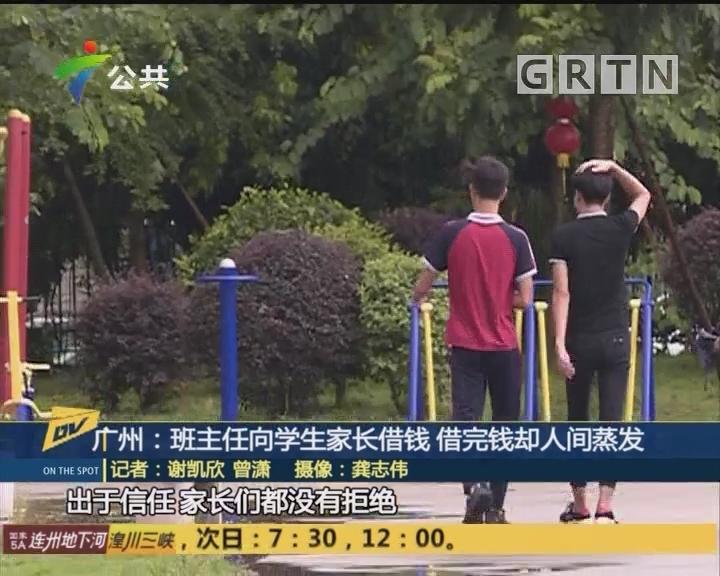 广州:班主任向学生家长借钱 借完钱却人间蒸发