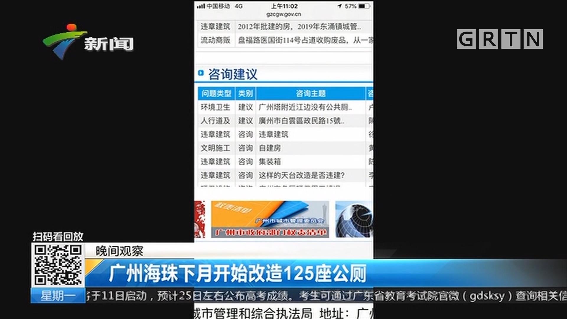 广州海珠下月开始改造125座公厕